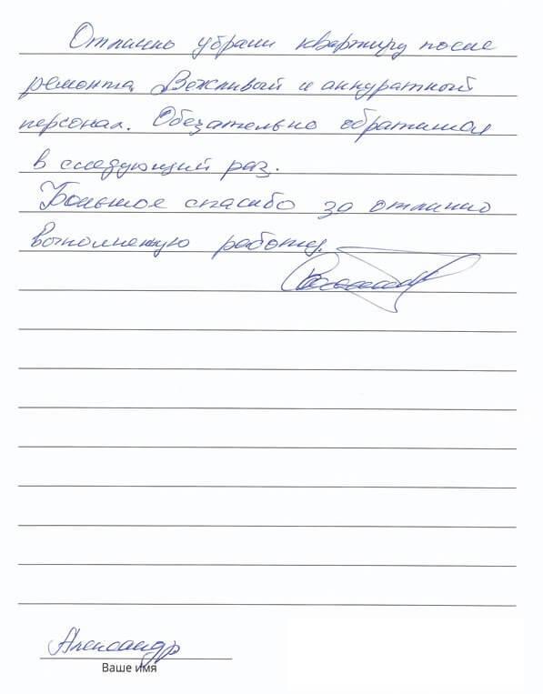 Килинговая компания севастополь уборка