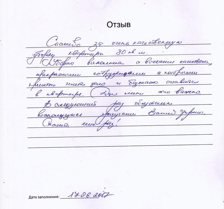 Уборка квартир в Севастополе